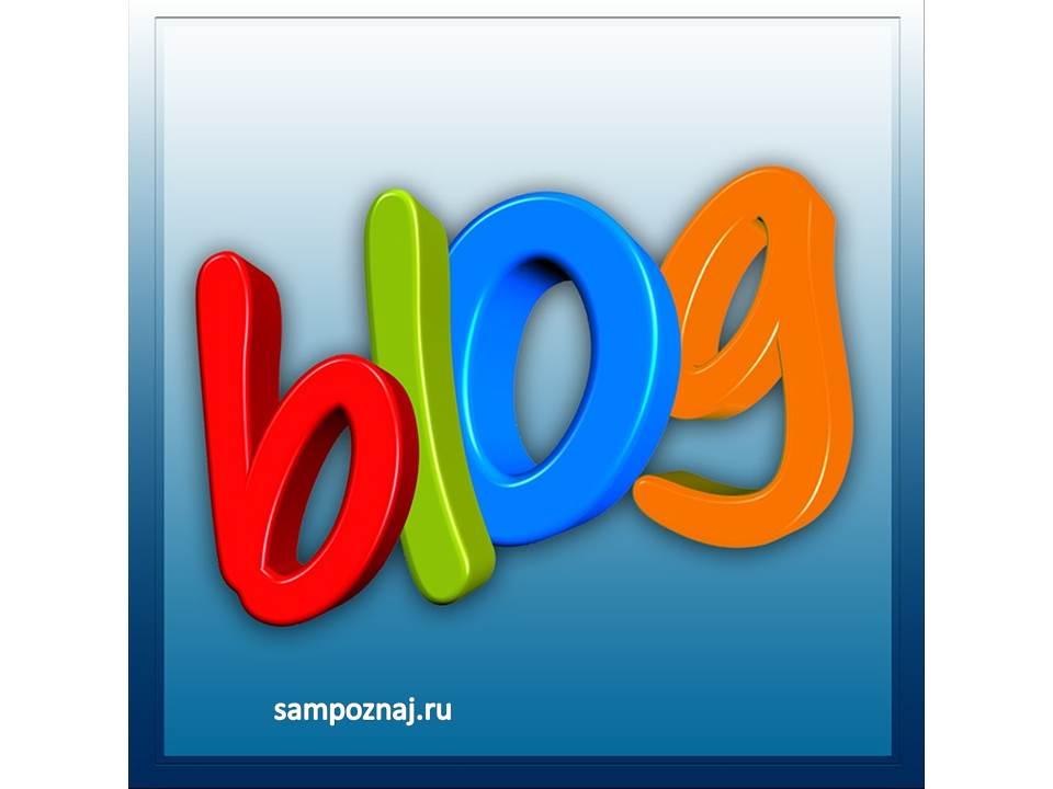 вести свой блог