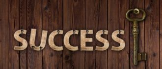 как настроить себя на успех