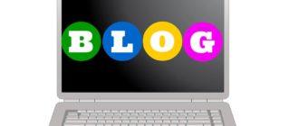 7 причин вести свой блог