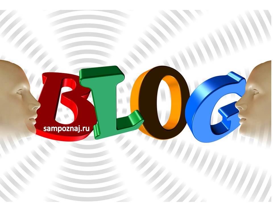 почему я веду блог