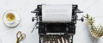 как научиться писать статьи с нуля